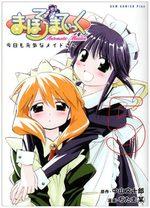 Mahoromatic 5 Manga