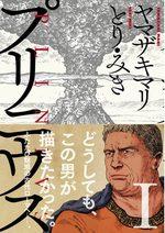 Pline 1 Manga
