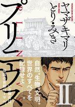 Pline 2 Manga