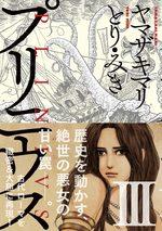 Pline 3 Manga