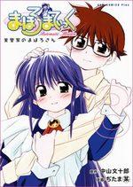 Mahoromatic 8 Manga