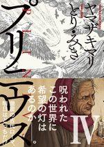 Pline 4 Manga