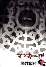 Manhole 1 Manga