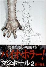 Manhole 2 Manga