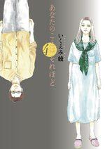 Anata no Koto ha Sorehodo 4 Manga
