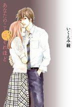 Anata no Koto ha Sorehodo 3 Manga