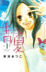 Ao Natsu # 1