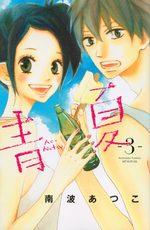 Ao Natsu # 3