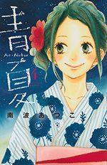 Ao Natsu # 4