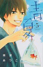 Ao Natsu # 5