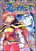 Slayers - Knight of Aqua Lord 2 Manga