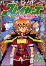 Slayers - Knight of Aqua Lord 3 Manga