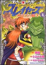 Slayers - Knight of Aqua Lord 4 Manga