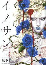 Innocent Rouge 2 Manga