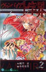 Vampire Chronicles - La Légende Du Roi Déchu 2 Manga