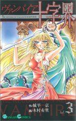 Vampire Chronicles - La Légende Du Roi Déchu 3 Manga