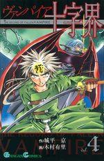 Vampire Chronicles - La Légende Du Roi Déchu 4 Manga