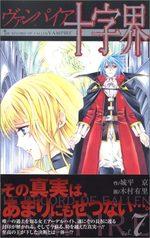 Vampire Chronicles - La Légende Du Roi Déchu 7 Manga