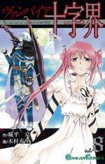 Vampire Chronicles - La Légende Du Roi Déchu 8 Manga