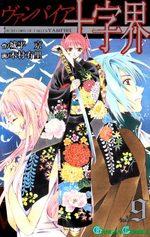 Vampire Chronicles - La Légende Du Roi Déchu 9 Manga