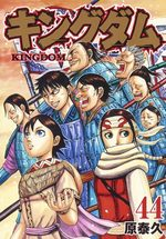 Kingdom 44 Manga