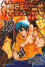 Kamisama no Iutoori Ni 19