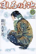 Mashiro no Oto 16