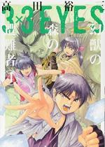 3x3 Eyes - Genjuu no Mori no Sounansha 4 Manga