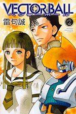 Vector Ball 2 Manga