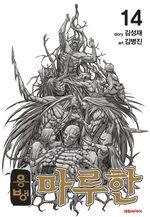 Warlord 14 Manhwa