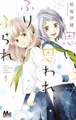 Love, be loved, Leave, be left 1 Manga