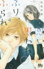 Love, be loved, Leave, be left 4 Manga
