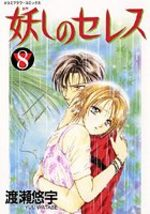 Ayashi no Ceres 8 Manga