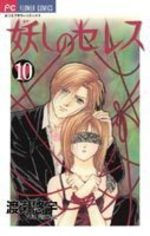 Ayashi no Ceres 10 Manga
