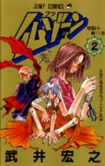 Butsu Zone 2 Manga