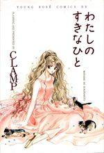 Celui que j'aime 1 Manga
