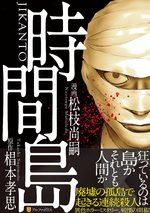 L'île du temps 1 Manga