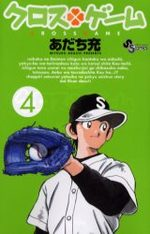 Cross Game 4 Manga