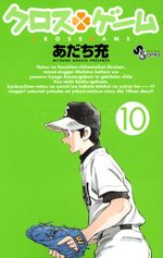 Cross Game 10 Manga