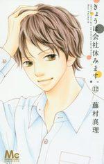 Kyô wa kaisha yasumimasu. # 12