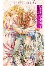 Des milliers de larmes 2 Manga