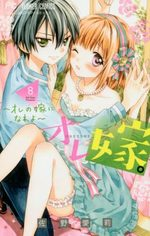 Ma Petite Femme 8 Manga