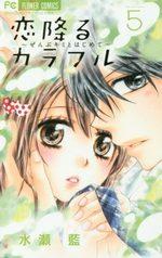 Koi Furu Colorful 5 Manga