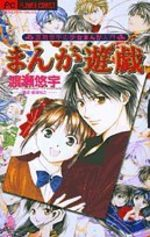 Dessinez le Manga avec Yuu Watase 1 Guide