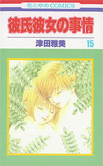 Entre Elle et Lui - Kare Kano # 15