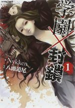 Lockdown 1 Manga