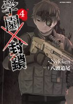 Lockdown 4 Manga