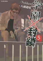Lockdown 5 Manga