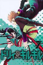 Dolly Kill Kill 7 Manga