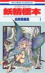 Fairy Cube 1 Manga